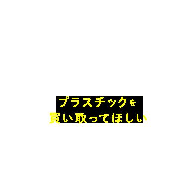 ペットボトルなどプラスチックを買い取ってほしい〈プラスチック買取〉を見る