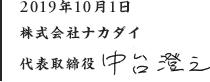 2019年10月1日 株式会社ナカダイ 代表取締役 中台 澄之
