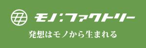 モノ:ファクトリーwebサイト