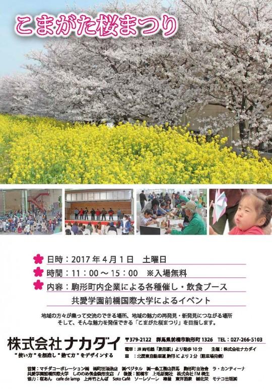 新第二弾こまがた桜まつり_ページ_1