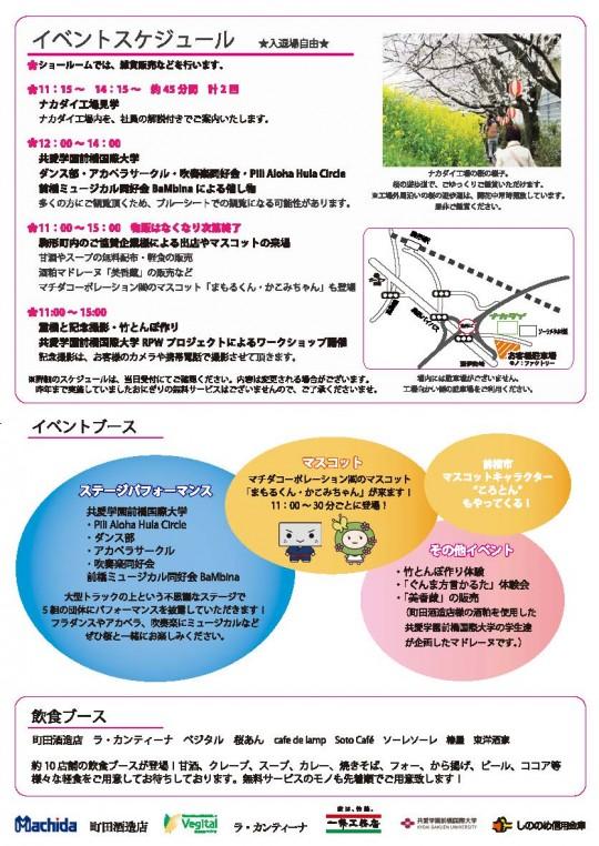新第二弾こまがた桜まつり_ページ_2